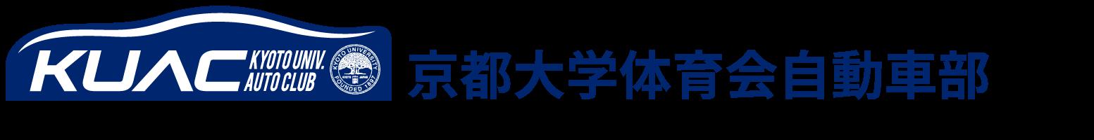 京都大学体育会自動車部